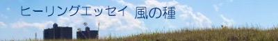 画像に alt 属性が指定されていません。ファイル名: kazenotane6.jpg